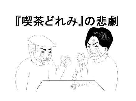 「喫茶どれみ」の悲劇