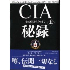 CIA秘録