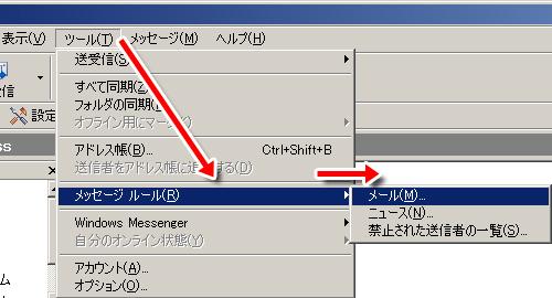 メール振り分け-OE-0011