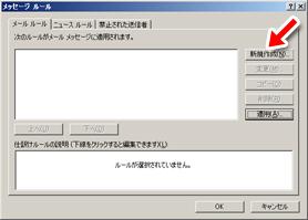 メール振り分け-OutlookExpress-0022