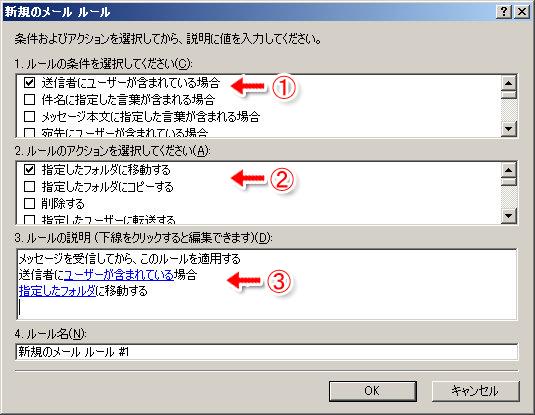 メール振り分け-OutlookExpress-0033