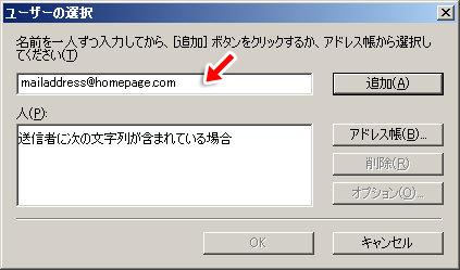 メール振り分け-OutlookExpress-0044