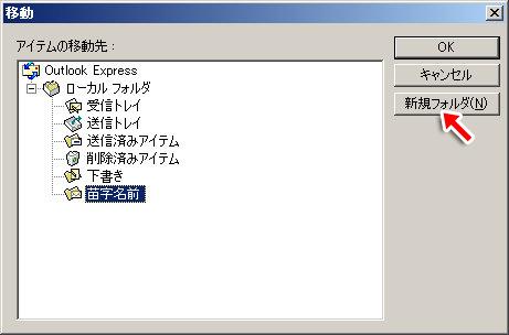 メール振り分け-OutlookExpress-0055