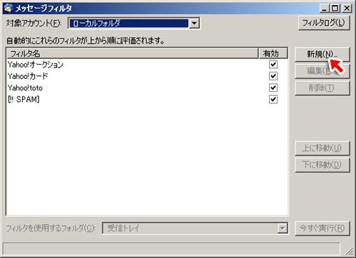 メール振り分け-Thunderbird-002