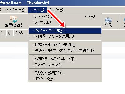 メール振り分け-Thunderbird-001