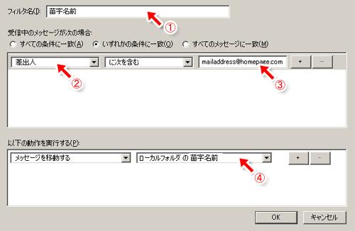 メール振り分け-Thunderbird-003
