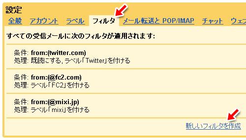 メール振り分け-GM-002