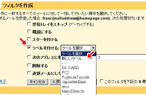 メール振り分け-GM-004