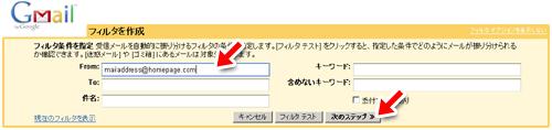 メール振り分け-GM-003