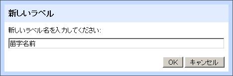 メール振り分け-GM-005