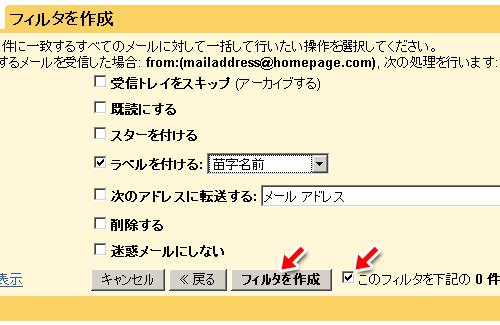 メール振り分け-GM-006