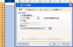 Excel重複データを防ぐ-001
