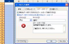 Excel重複データを防ぐ-002