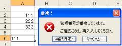 Excel重複データを防ぐ-003