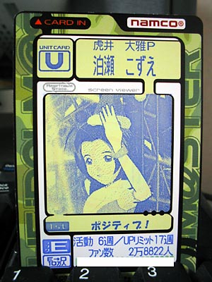kozue060724-3.jpg