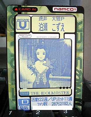 kozue060911-3.jpg
