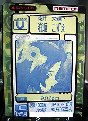 kozue061001-4.jpg