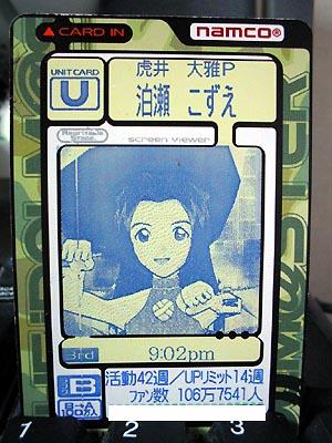 kozue061014-3.jpg
