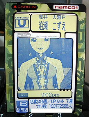 kozue061103-4.jpg