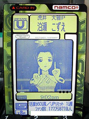 kozue061122-4.jpg
