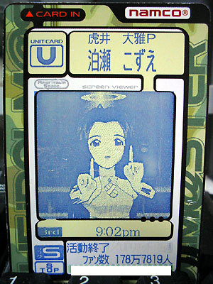 kozue061203-3.jpg