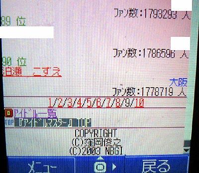 kozue_90th.jpg
