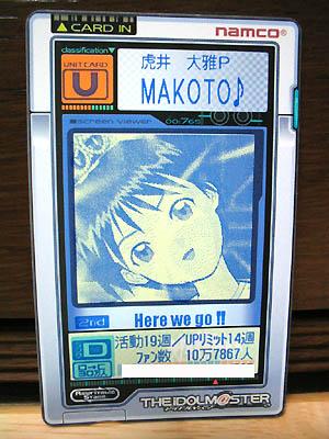 makoto060126.jpg