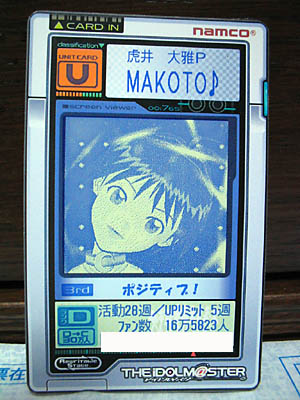 makoto060205.jpg
