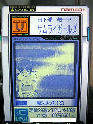 samurai061125.jpg
