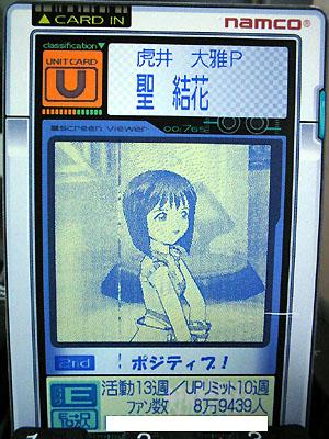 yuka061204-1.jpg