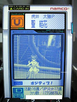 yuka061206-2.jpg