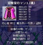 冒険者のマント(桃)