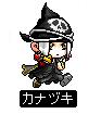 カナヅキ(透過)