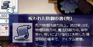 呪い書5連撃