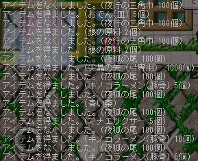 5.21夜狐結果(1)