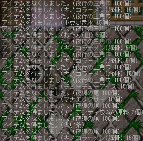 5.22夜狐結果(1)