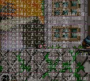 5.24夜狐結果(1)
