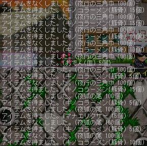 5.24夜狐結果(2)