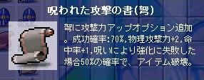 70%攻撃の書(石弓)