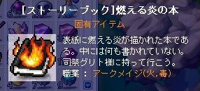 火毒魔用ストーリーブック