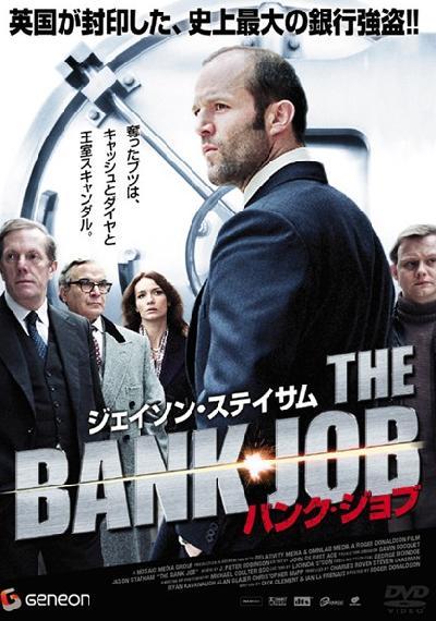 bankjob5.jpg