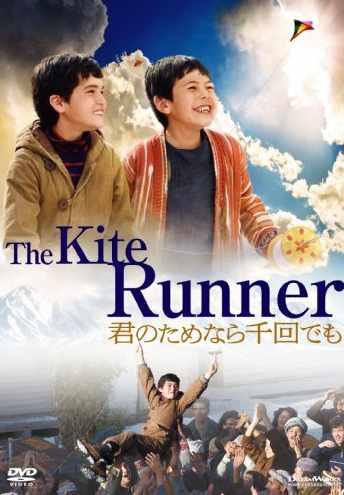 kiterunner5.jpg