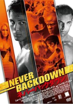 neverbackdown1.jpg