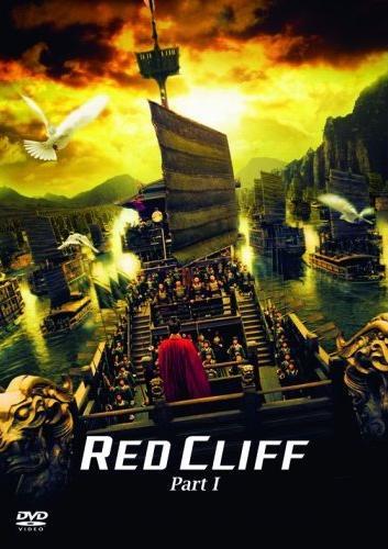 redcliff5.jpg