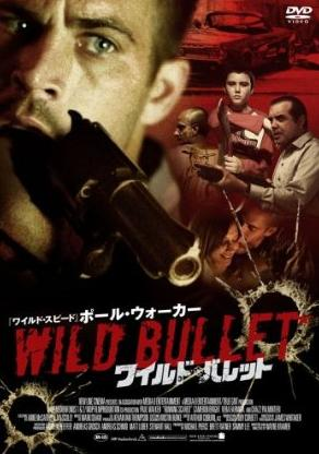 wildbullet5.jpg