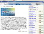 20061228NHK夜7時のニュース