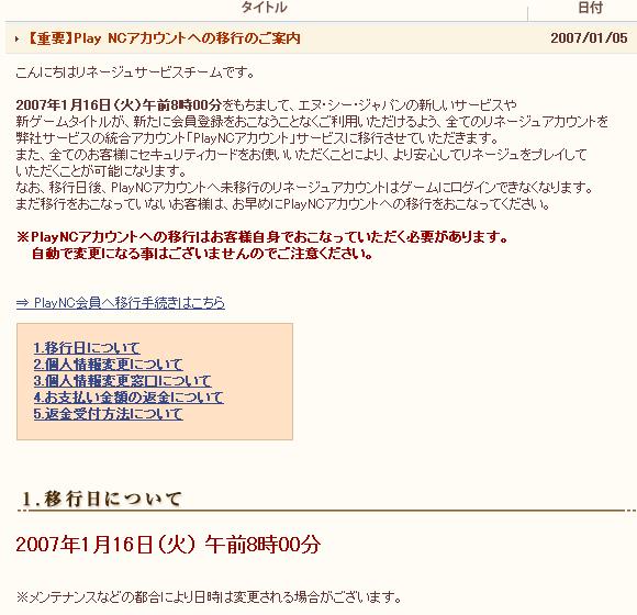 20070111公式告知(0105付)