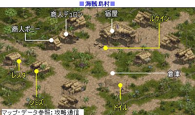 海賊島村マップ