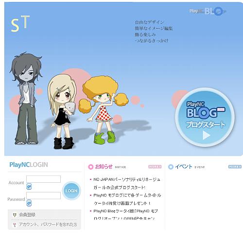 PlayNCブログ