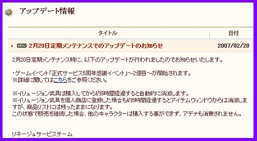 20070220 公式サイト